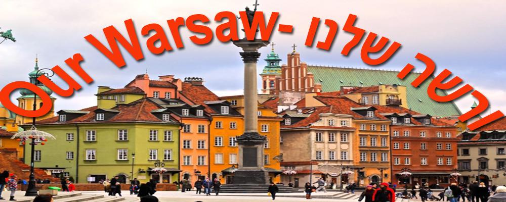 מדריכי פולין-וורשה, קרקוב, לודג, גדנסק, מיידנק